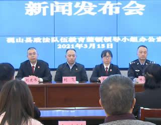 砚山县召开政法队伍教育整顿新闻发布会